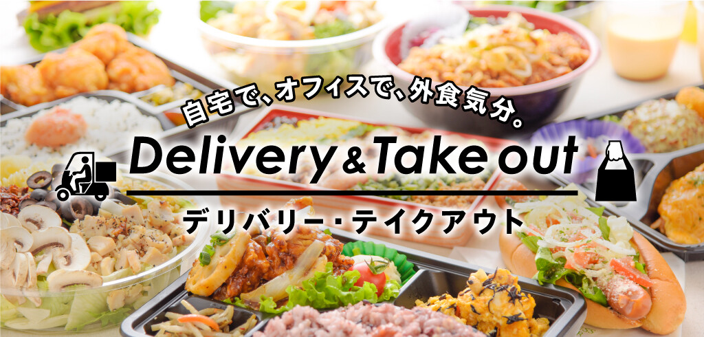 Delivery & Take out デリバリー・テイクアウト